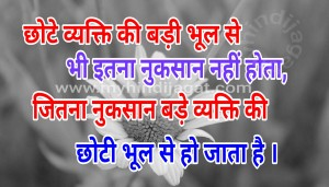 bhool-ka-relation