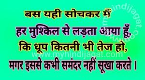 dhoop-kitni-bhi-tez-ho