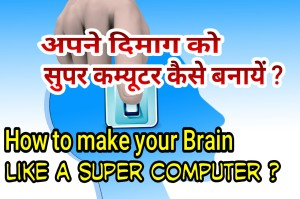 how-make-your-brain-like-a-super-computer