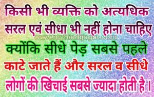 kisi-bhi-vyakti-ko-sidha