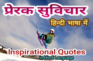 hindi-inspiration-quotes