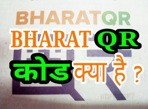 bharat-qr-code